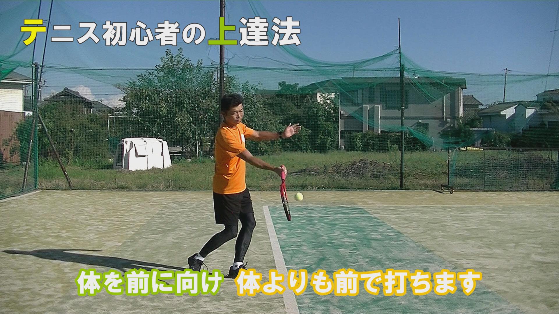 テニス、フォアハンドストローク教科書