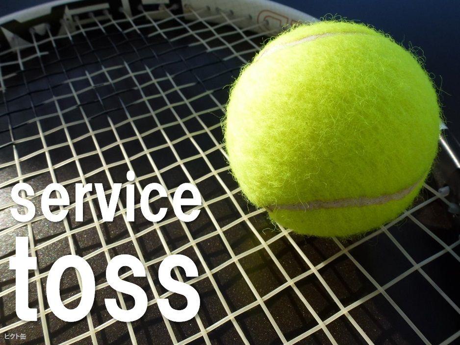 テニス サーブのトス やり方 コツ 動画