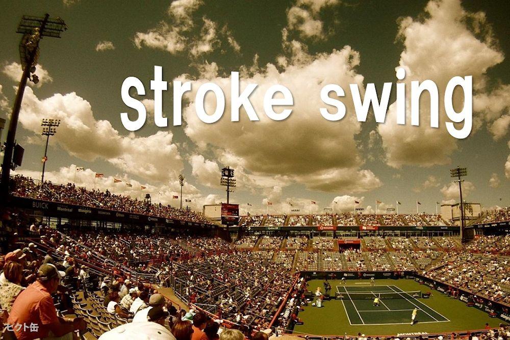 ストローク,上達,テニス,振り方