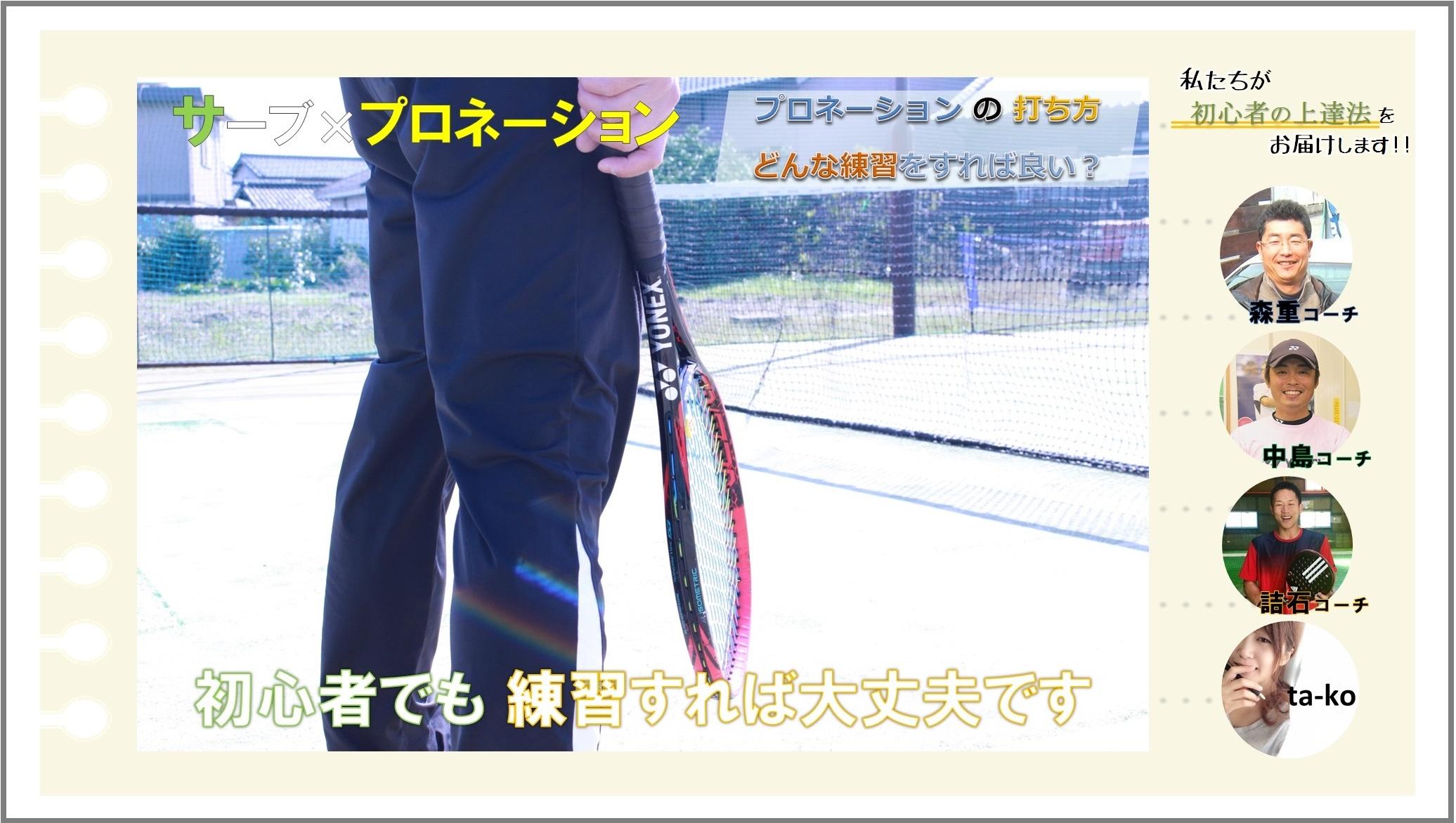 テニス初心者の上達コツ動画
